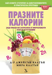 prazni kalorii kniga