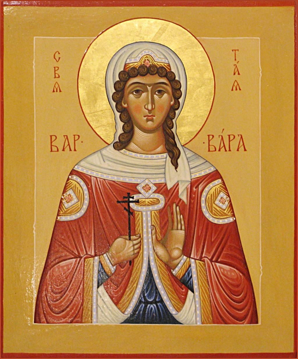 Света великомъченица Варвара е живяла ...: gotvarstvo.bg/a/sv-varvara-trapeza