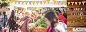 fermerski pazar fest 2015