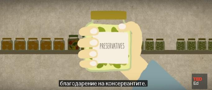 konservanti