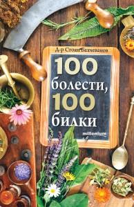 100-bolesti cover 1