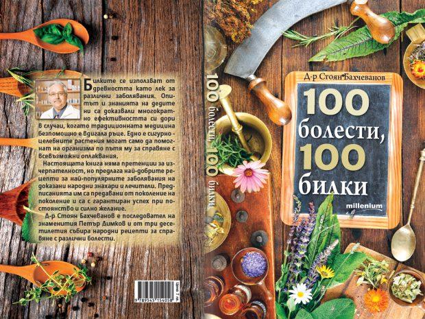 100-bolesti cover