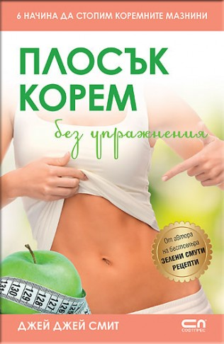 Plosak_korem_cover