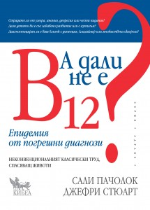 cover B12_front