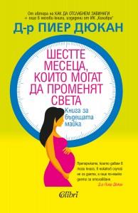 Cover-Shestte-mesetsa