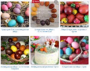 великденски яйца естествени бои