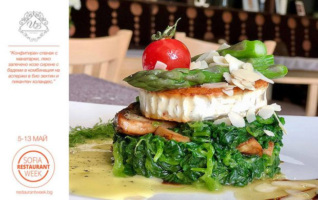 Sofia Restaurant Week 2018 1