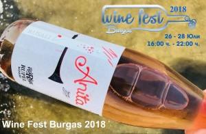 rupel-rose-wine-fest-burgas-2018