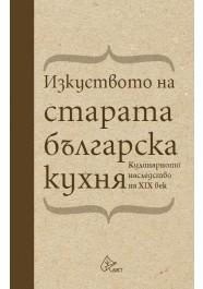 izkustvoto_na_starata_bulgarska_kuhnq