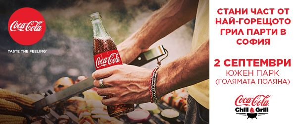 Coca-Cola_Chill&Grill