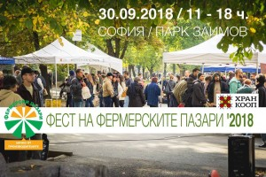 fest fermerski pazari 2018