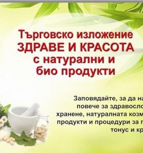 izlozhenie za naturalni i bio produkti