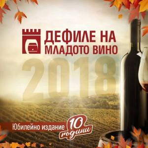 defile na mladoto vino 2018