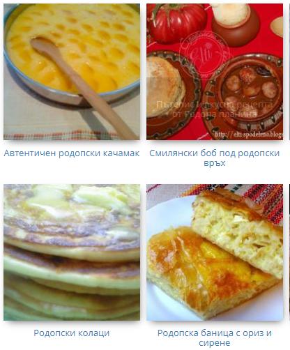 rodopski recepti