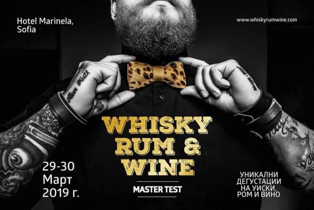 Whisky, Rum & Wine 2019