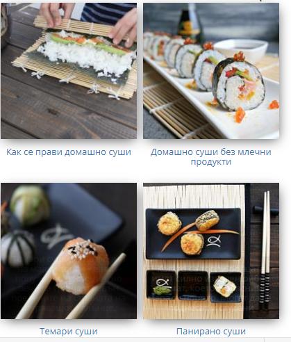 Рецепти за суши