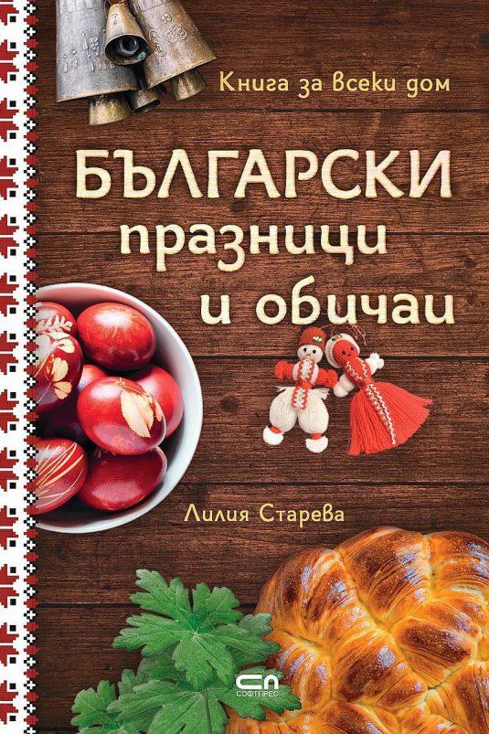 balgarski-praznitsi-i-obichai-cover