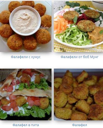 falafel recepti