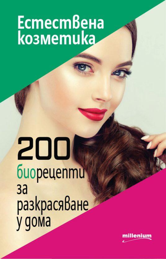 estestvena-kozmetika-book