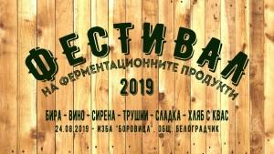 festival na fermetacionnite produkti
