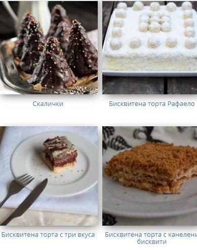 recepta biskvitena torta